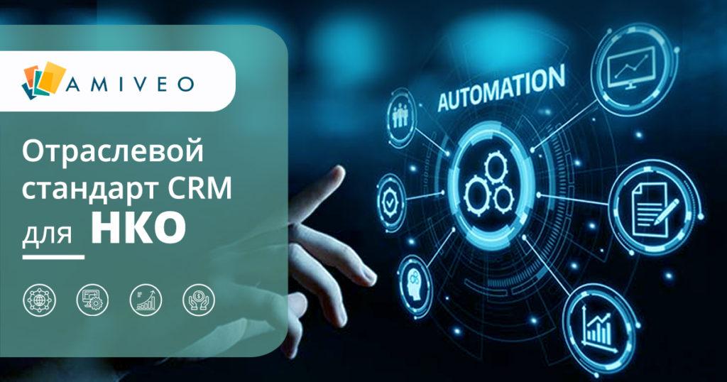 Отраслевой стандарт CRM для НКО